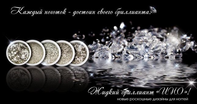 Жидкий бриллиант