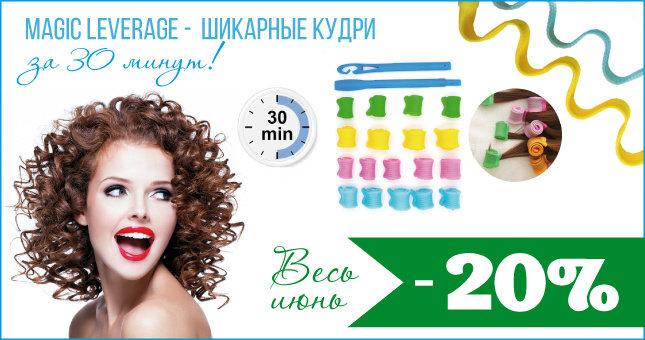 Бигуди-20