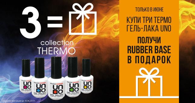 3=подарок