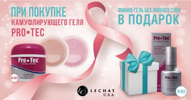 PRO-TEC-gift-promo