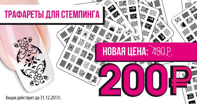 200 акция