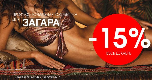 -15 на косметику для загара
