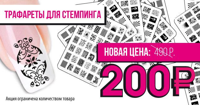200 рубей трафарет