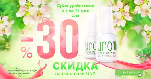 30% на гель-лаки UNO
