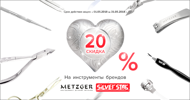 Инструменты -20% metzger