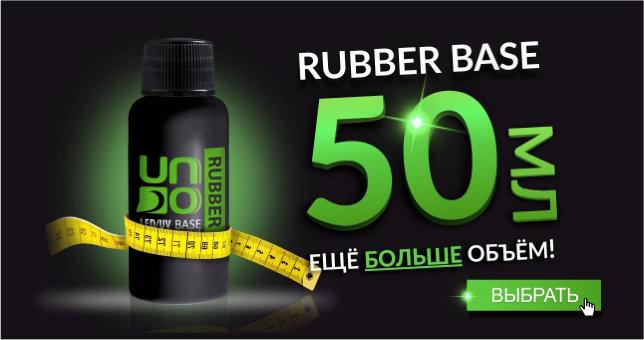ner rubber